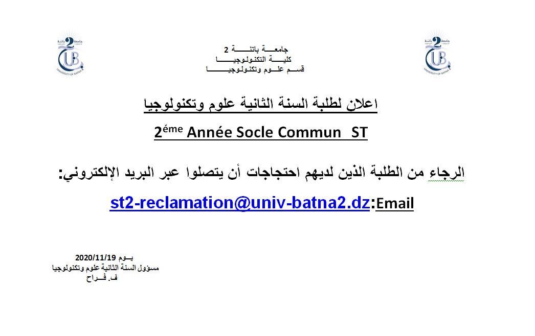 ann_2eme_annee_st_49_reclamations_